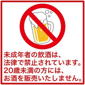 未成年の飲酒禁止